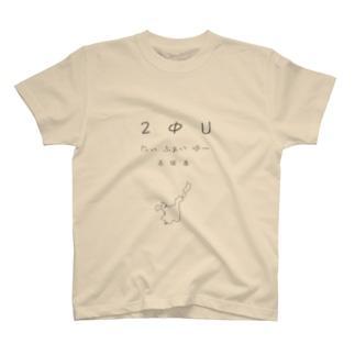 2ΦU(にぃふぁいゆー)石垣島(黒) T-shirts