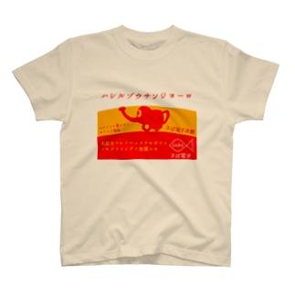 レトロ広告風ゾウサンジョーロ T-shirts