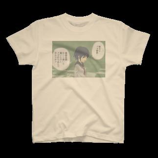 片陸遼助の奥ゆかしい女の子 Tシャツ