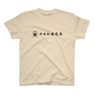徳川家 伝説の巨船 安宅丸の御座船 安宅丸 T-shirts