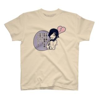 めっちゃ使えるTシャツ Tシャツ