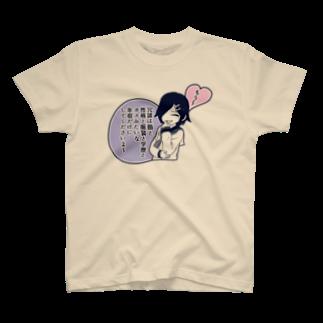 片陸遼助のめっちゃ使えるTシャツ Tシャツ