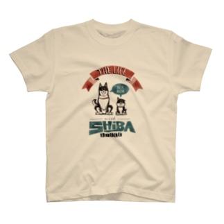 黒柴親子のいる生活 T-shirts