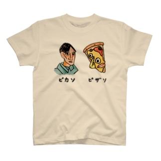 ピカソ ピザゾ ピザになったピカソ🍕 T-shirts