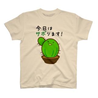 サボりたいときに着るやつ T-Shirt