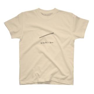 火吹き棒 T-shirts