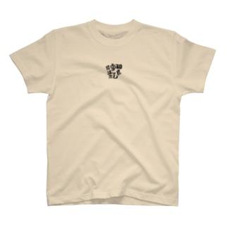 わらおこしいろいろてーしゃつ T-shirts