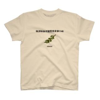 ひのき 放課後自然観察倶楽部TMR T-shirts