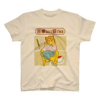 吾輩なんて猫である Tシャツ T-shirts
