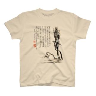 明のための風景 T-shirts