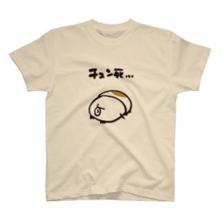 チュンです2 T-shirts