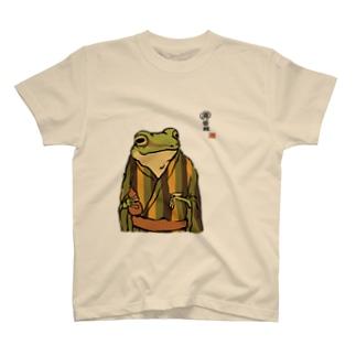 酒呑蛙 T-shirts
