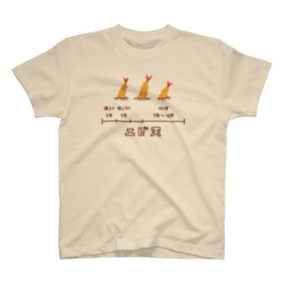 PokuStarのエビ天の畑 T-shirts