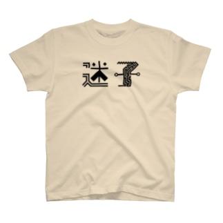 Life is Short Showグッズストアの迷子Tシャツ3 T-Shirt