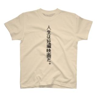人生は短編映画だTシャツ1 T-Shirt