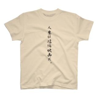 人生は短編映画だTシャツ2 T-Shirt