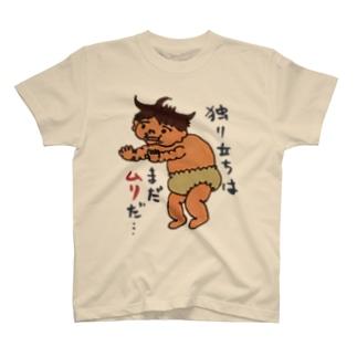 独り立ちはまだ無理だ! T-shirts