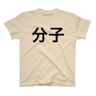 分子 T-shirts