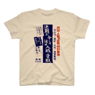 決戦 T-shirts