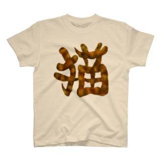 猫文字 T-shirts