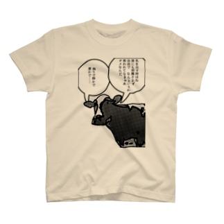 孤独の T-shirts