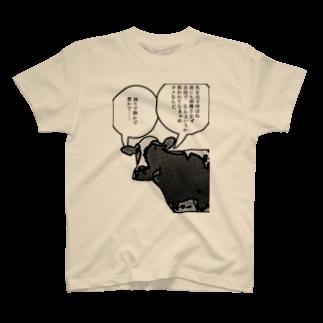 牛のTシャツ屋の孤独の T-shirts