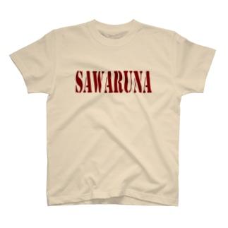 moji SAWARUNA (Tシャツ) T-shirts