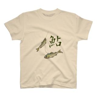 鮎  「友釣り」 T-shirts