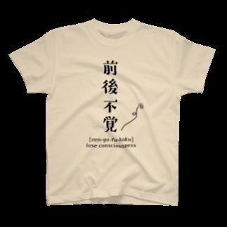 蓮花禅の前後不覚:Four character idiom /四字熟語 T-shirts