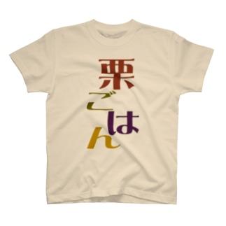 栗ごはん T-shirts