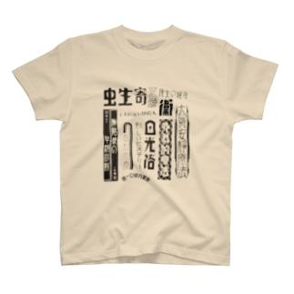 医学資料ロゴ T-shirts