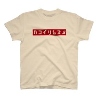 nitrideのハコイリムスメ T-shirts