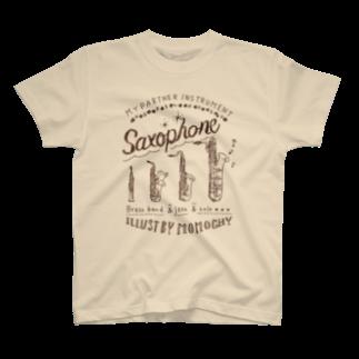 *momochy shop*のサックスロゴとうさぎ(一色) T-shirts
