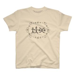 トンパ文字 「阿部」 T-shirts