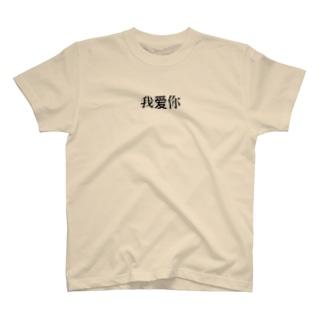 我爱你 T-shirts