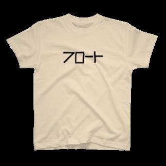 明季 aki_ishibashiのフロート T-shirts