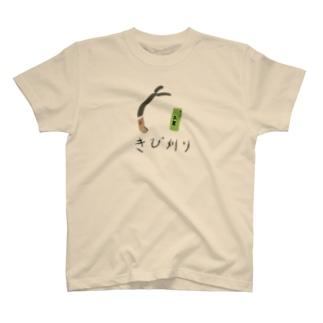 きび刈り T-shirts