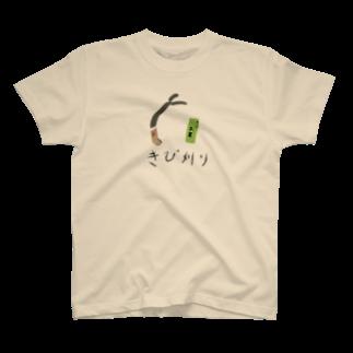 46nのきび刈り T-shirts