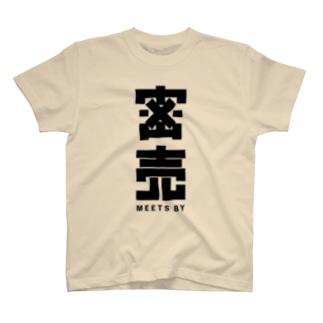 密売 -MEETS BY- T-shirts