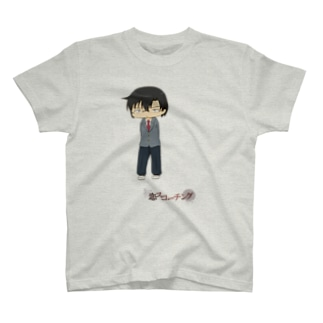 SDクソメガネ制服(初恋スコーチング) Tシャツ