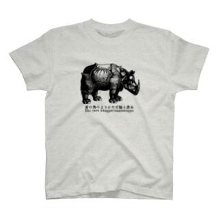 """犀の角のようにただ独り歩め """"Just walk alone like a horn of rhinos"""" Tシャツ"""