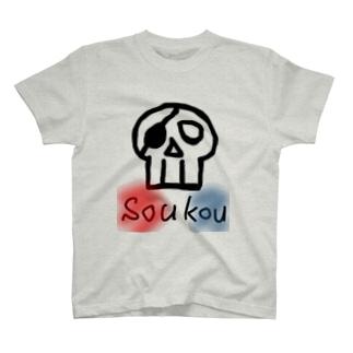 soukou(スカル版) Tシャツ
