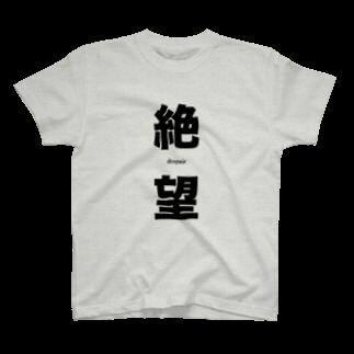 ヒフミ🍆の絶望-despair-Tシャツ