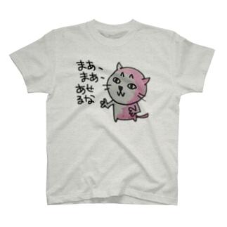 ネコのチャーリー まあまああせるな Tシャツ