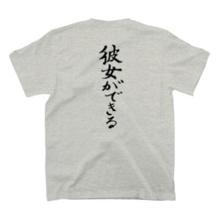「彼女ができる」 T-shirts