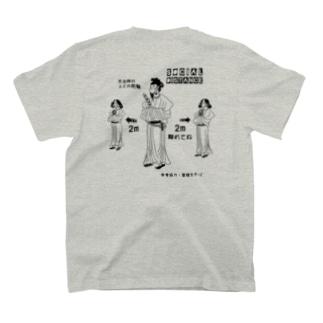 【バックプリント】 聖徳太子 ーズ ソーシャルディスタンス T-shirts
