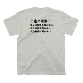三密違い T-shirts