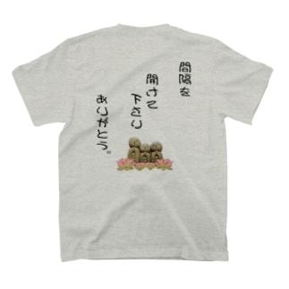 ソーシャルディスタンスマーク T-shirts