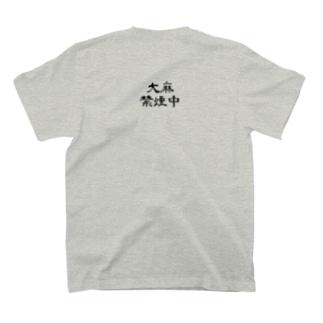 禁煙中 T-shirts
