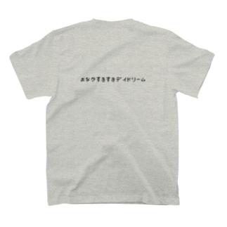おなかすきすきデイドリームロゴ T-shirts